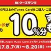 ケーズデンキでiTunesカード10%増量キャンペーン開催中 (2017年8月20日まで)