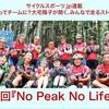 【サイスポ.jp連載】平日も開催&坂が好き!『No Peak No Life』