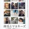 溺れる愛『南瓜とマヨネーズ』☆☆ 2019年第142作目