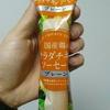 コンビニで買えるタンパク質!ファミマの『サラダチキンソーセージ』