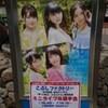 【こぶし】2018.08.09【ラクーア】