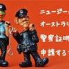 ニュージーランドからオーストラリアの警察証明を申請する方法