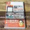 【脳トレ】東北大学加齢医学研究所 川島隆太教授監修 脳を鍛える大人の Nintendo Switch トレーニングを買ってみた!