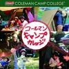 コールマンキャンプガレッジ2017が開催されるよ。