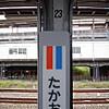 日本最古のレール 高尾駅
