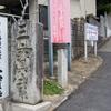 京都新春十二支パワースポット巡り『戌歳』 金映山妙護国院 三寳寺