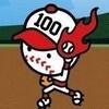 無事閉幕!『第100回全国高等学校野球選手権記念大会』参加された球児の皆さん、お疲れ様でした!