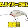 【ダイワ】チタンリップの名作クランクベイトが復刻「T.D.ハイパークランク1066Ti」発売!