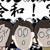 新元号発表時に恐らく日本国民の多くが思ったこと