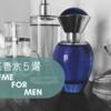 メンズに人気の香水を5つご紹介。好感度ぶち上げよう