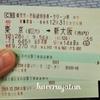 えきねっとで予約した席はJR東日本の駅でしか発券できない!
