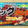 有楽製菓 ビッグサンダーココナッツ