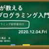 東京創業ステーションにてプログラミングセミナーを開催しました!!