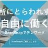 ScanSnapでテレワーク支援プロジェクトスタート!