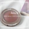 【hince(ヒンス)】人気絶大!韓国コスメhinceのチークで垢抜けフェイスを手に入れる!