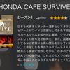 本田圭佑の対談番組「CAFE SURVIVE」経営から教育まで本音で語り尽くす