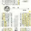 上野村の移住者がすごい