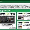 【ハピタス経由でFX口座開設+取引⇒大量ポイントゲット】DMM FXポイント獲得条件を簡単クリア!!