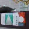 京都国立近代美術館・『東山魁夷展』・会期終了間際の平日