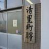 清里町駅にもよってみた 2021.7.4
