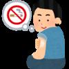 #禁煙 も、そろそろ3週間目に突入なのです