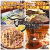 【オススメ5店】木更津・市原・茂原(千葉)にあるスープが人気のお店