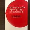 最新読書レビュー:コロナショック・サバイバル          日本経済復興計画 冨山和彦