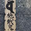 10/26:柿をくひ、歴史ひもとく、奈良の秋「鐘が鳴るなり、興福寺