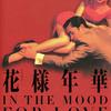 隣同士の夫婦が不倫する香港ロマンス映画『花様年華』(#40)