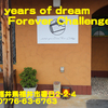 100years of dream-forever challenge~2017年11月20杯目~