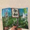 【購入品】音更町ハピオ「中札内村産タマフクラのえだ豆」がおすすめ