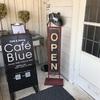 【藻岩】カフェブルー(Cafe Blue)