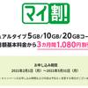 mineoのキャンペーンの記録 2021年春(2021/2/1〜2021/5/31の4ヶ月間)
