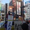 第507回 武士道と国民主権党
