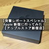 【突撃レポートスペシャル】Apple 新宿に行ってみた!【アップルストア新宿店】