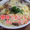 【カレードリア レシピ】レトルトを使って超カンタン!オーブントースターでOKです^^ ※YouTube動画あり