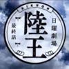 「陸王」最終話 勧善懲悪の大団円!!マラソンファンよ、小さいツッコミはよそう!!物語は、かくも美しい!!