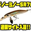 【霞デザイン】ライブリーなハイピッチウォブリングミノー「ドノーミノーSR70」通販サイト入荷!
