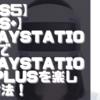 【PS5】【PS+】PlayStation5でPlayStation Plusを楽しむ方法!【オンラインマルチプレイ】【フリープレイ】【セーブデータお預かり】【PS Plusコレクション】