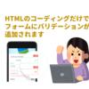 HTMLのコーディングだけでフォームのバリデーションができるようになりました
