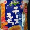 越後製菓「ふんわり名人 チーズもち」 フワフワサクサクお米のお菓子で、おせんべいが苦手な方も是非!!!