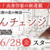 ルーキー出身作家の新連載が少年ジャンプ+で6/28(金)スタート!
