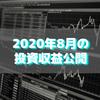 【目指せ不労所得】2020年8月の投資収益公開