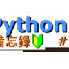 【Python】【解説】初心者のための備忘録 #3【def】【組み込み関数】