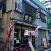 【今週のラーメン2116】 中華そば 光来 (東京・新宿) 中華そば