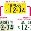 軽自動車オーナーで黄色ナンバーを嫌う人は約40%だという調査結果。