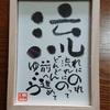 【城崎の花火⑥】運命の同窓会