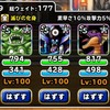 level.1190【無制限】第162回闘技場ランキングバトル3日目