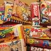 懐かしの駄菓子をたくさん買ったので、おすすめとかいろいろ!