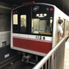 大阪メトロ御堂筋線の10系と10A系の車両番号による見分け方は…